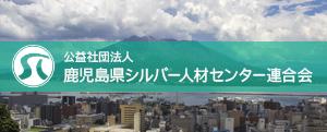 鹿児島県シルバー人材センター連合会
